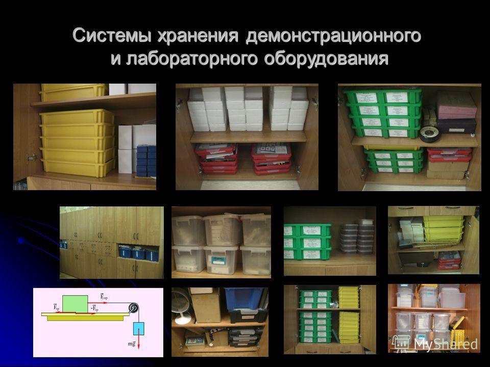 Системы хранения демонстрационного и лабораторного оборудования
