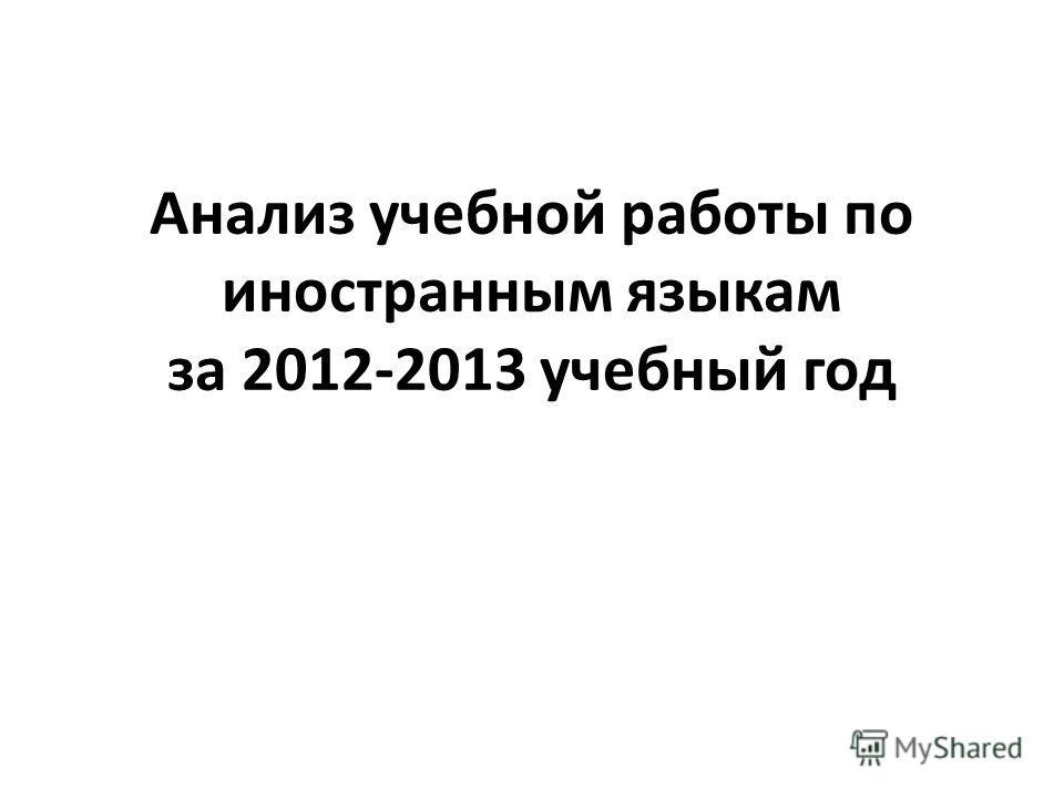 Анализ учебной работы по иностранным языкам за 2012-2013 учебный год