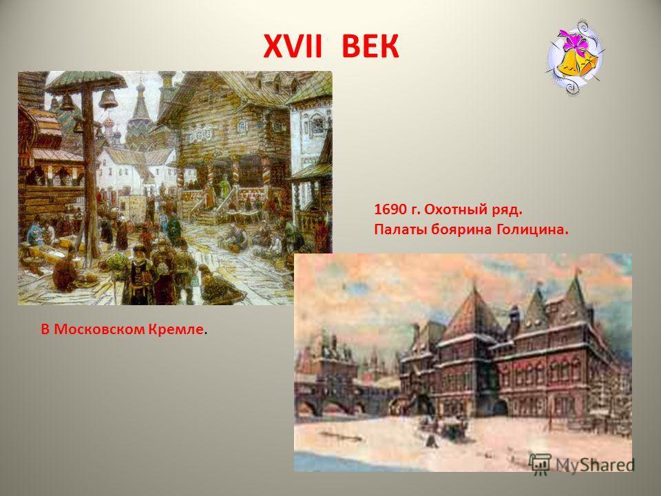 XVII ВЕК В Московском Кремле. 1690 г. Охотный ряд. Палаты боярина Голицина.
