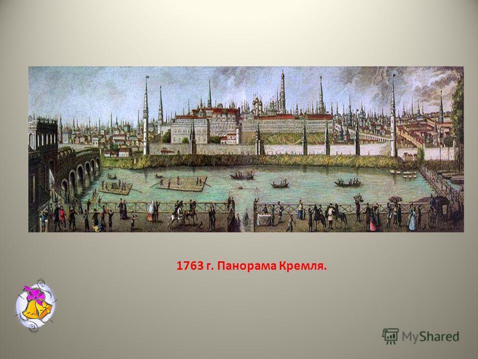 1763 г. Панорама Кремля.