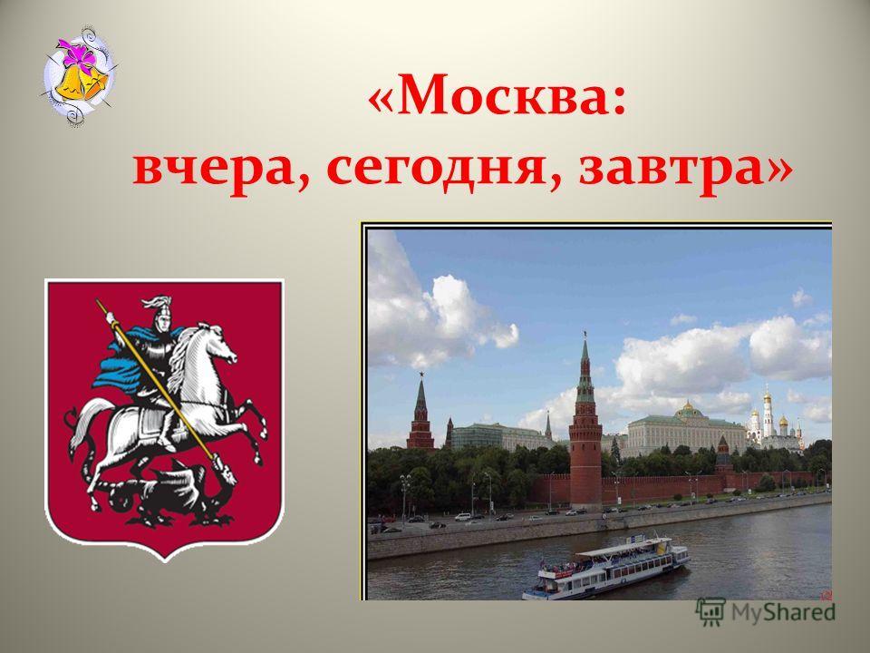 «Москва: вчера, сегодня, завтра»