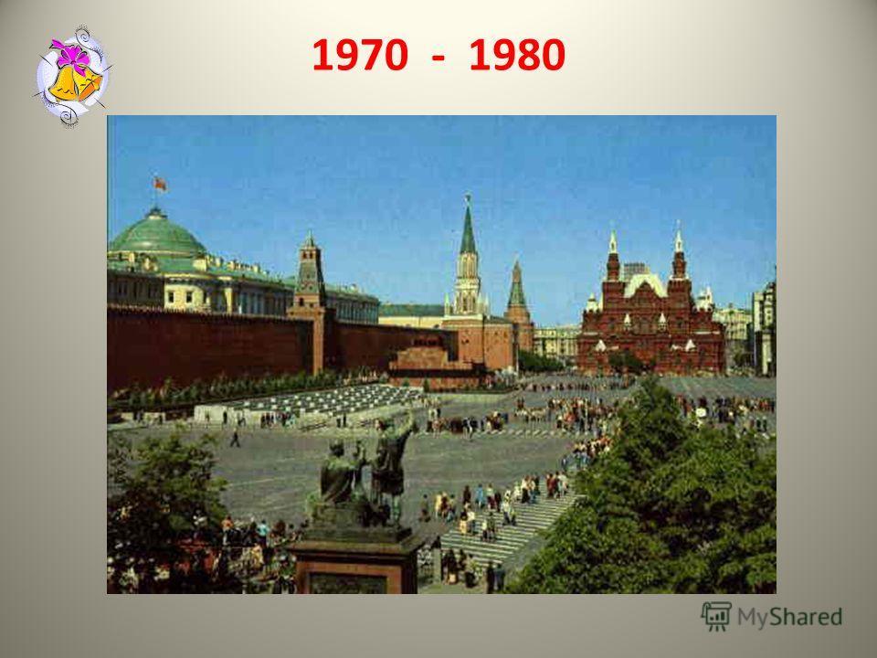 1970 - 1980