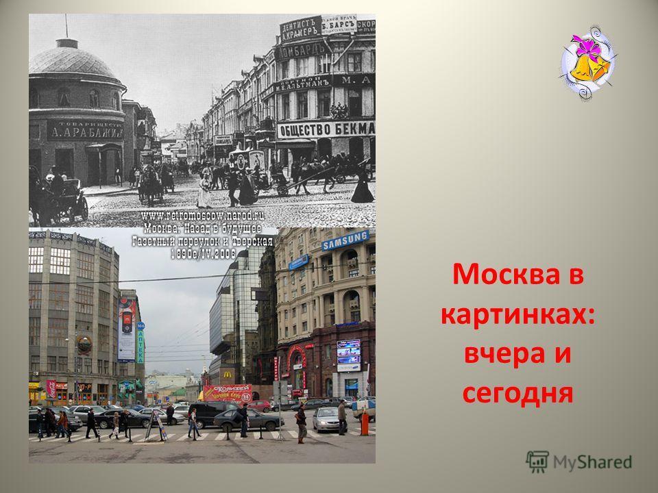 Москва в картинках: вчера и сегодня