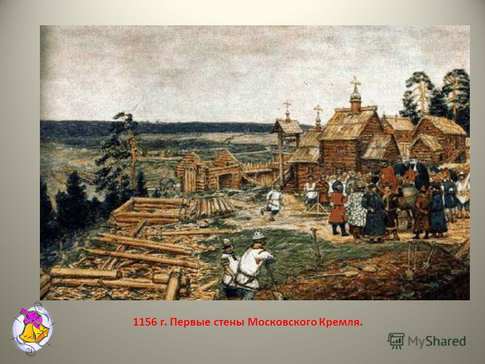 1156 г. Первые стены Московского Кремля.