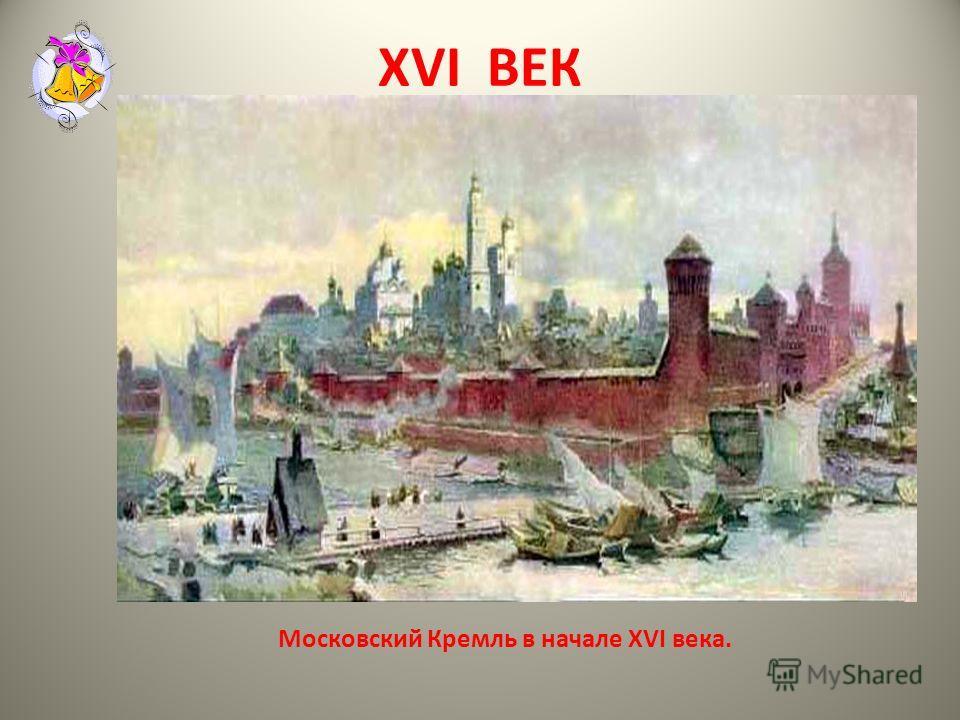 XVI ВЕК Московский Кремль в начале XVI века.