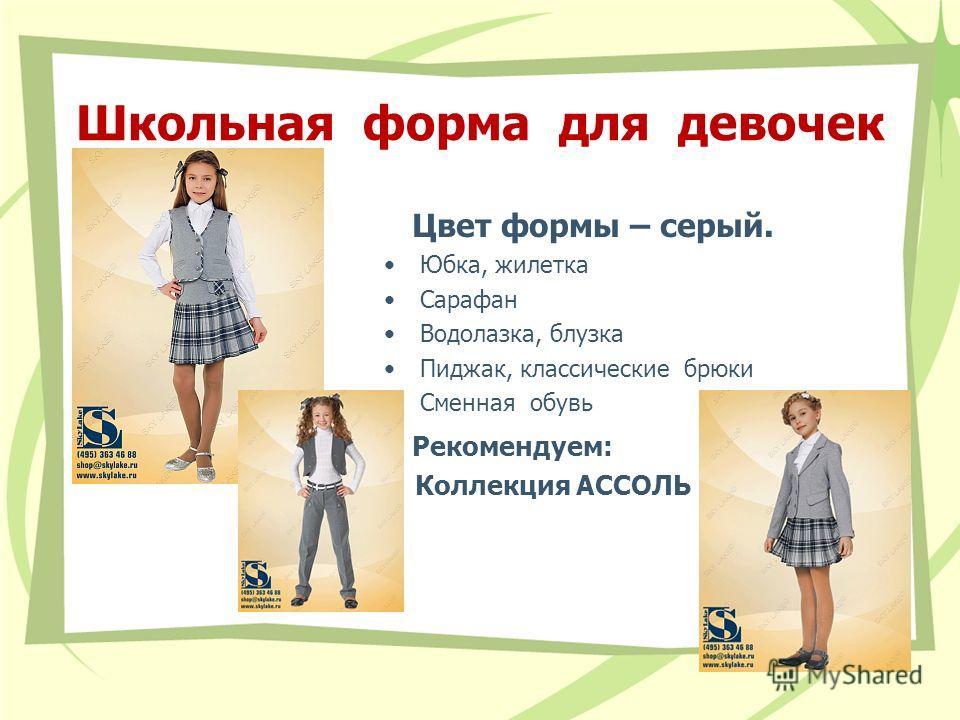 Школьная форма для девочек Цвет формы – серый. Юбка, жилетка Сарафан Водолазка, блузка Пиджак, классические брюки Сменная обувь Рекомендуем: Коллекция АССОЛЬ