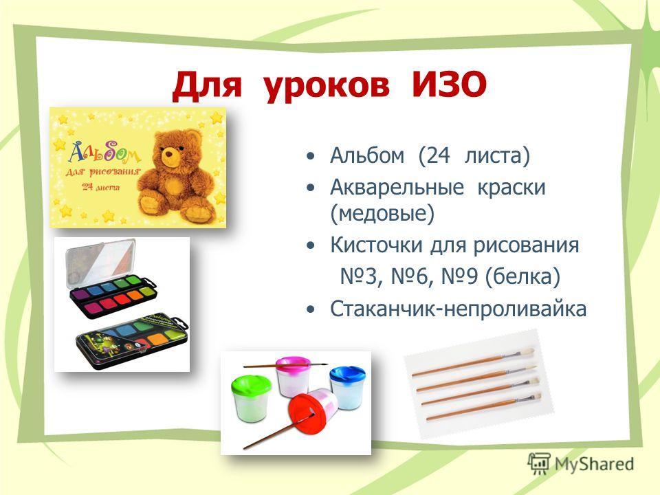 Для уроков ИЗО Альбом (24 листа) Акварельные краски (медовые) Кисточки для рисования 3, 6, 9 (белка) Стаканчик-непроливайка