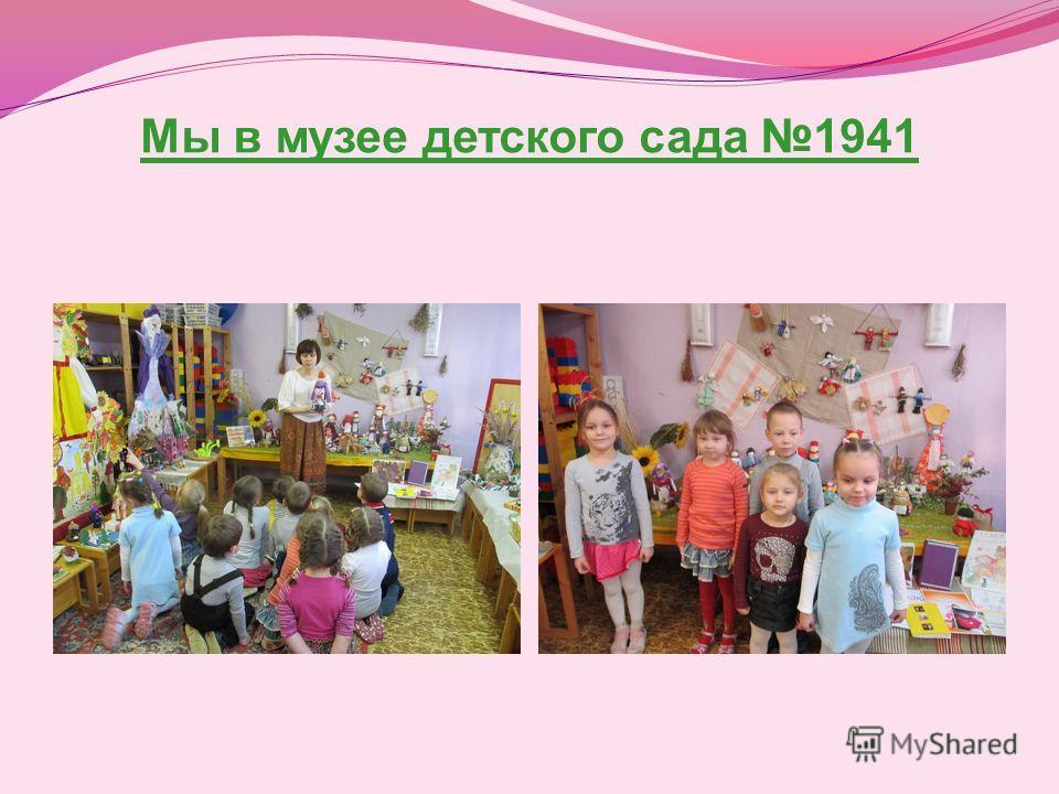 Мы в музее детского сада 1941