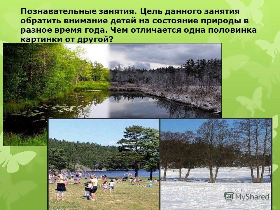 Познавательные занятия. Цель данного занятия обратить внимание детей на состояние природы в разное время года. Чем отличается одна половинка картинки от другой?