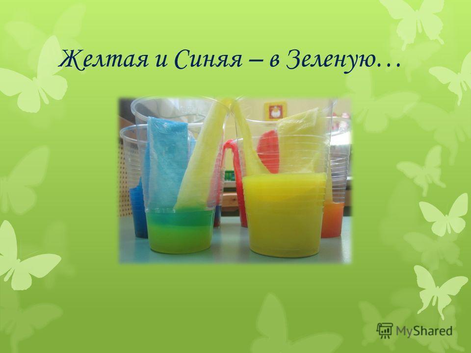 Желтая и Синяя – в Зеленую…