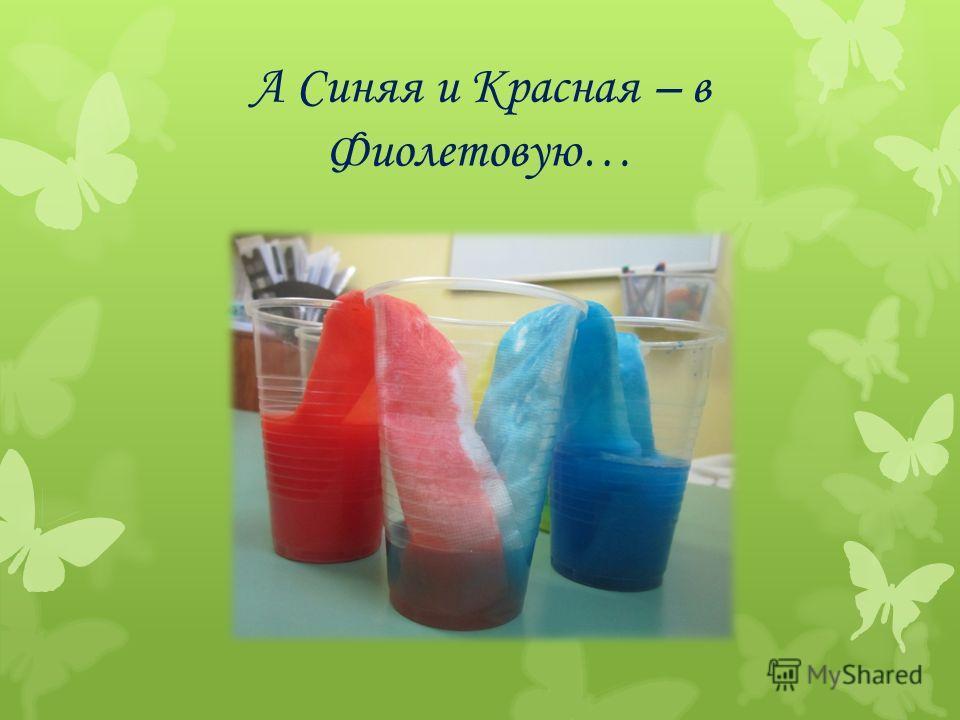 А Синяя и Красная – в Фиолетовую…