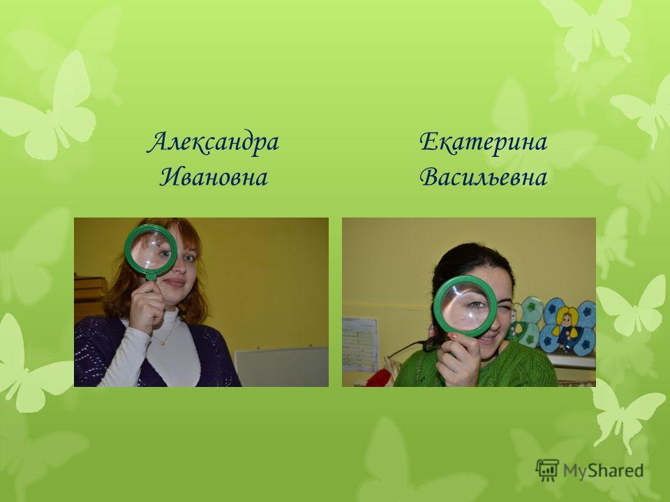 Александра Ивановна Екатерина Васильевна