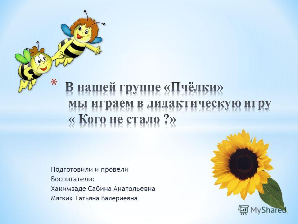 Подготовили и провели Воспитатели: Хакимзаде Сабина Анатольевна Мягких Татьяна Валериевна