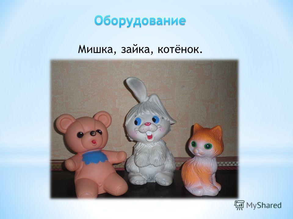 Мишка, зайка, котёнок.