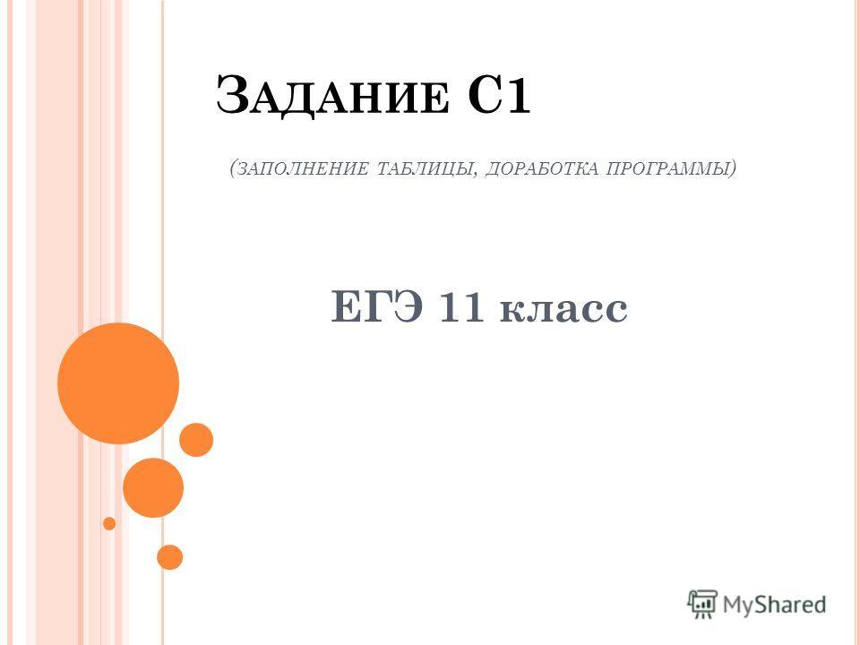 З АДАНИЕ С1 ( ЗАПОЛНЕНИЕ ТАБЛИЦЫ, ДОРАБОТКА ПРОГРАММЫ ) ЕГЭ 11 класс