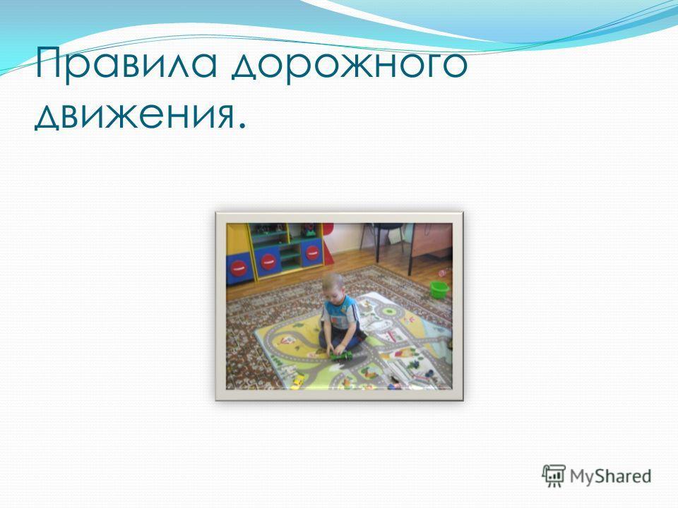 Просмотр сказки в 3D