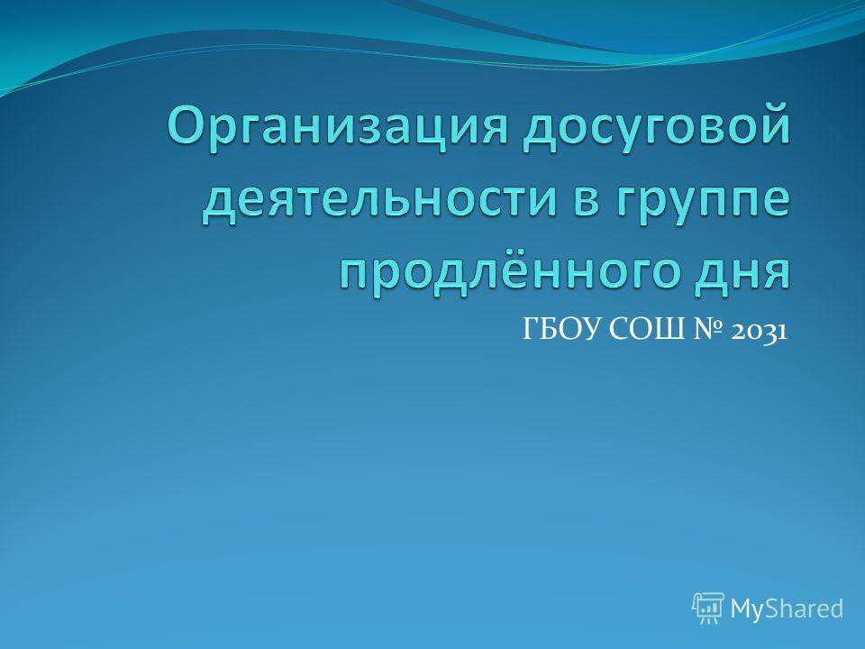 ГБОУ СОШ 2031