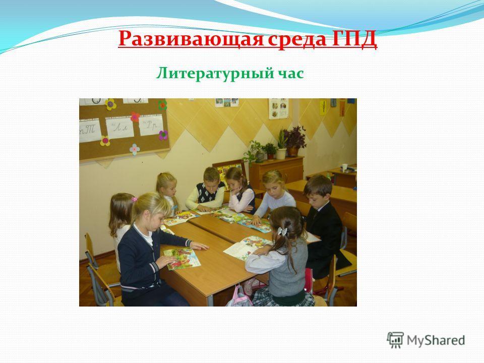 Развивающая среда ГПД Литературный час