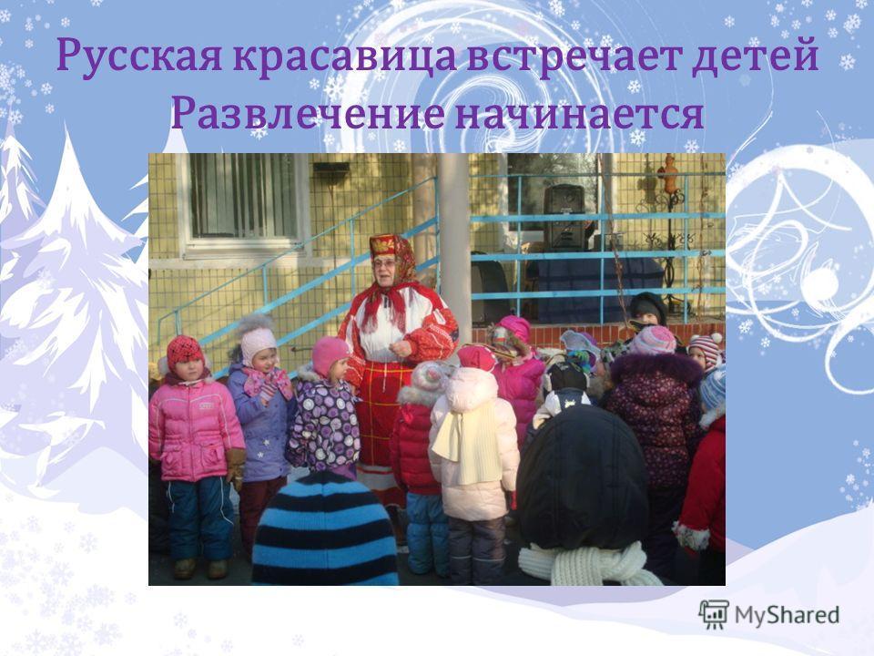 Русская красавица встречает детей Развлечение начинается