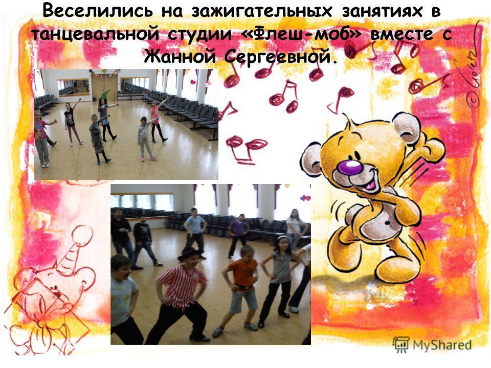 Веселились на зажигательных занятиях в танцевальной студии «Флеш-моб» вместе с Жанной Сергеевной.