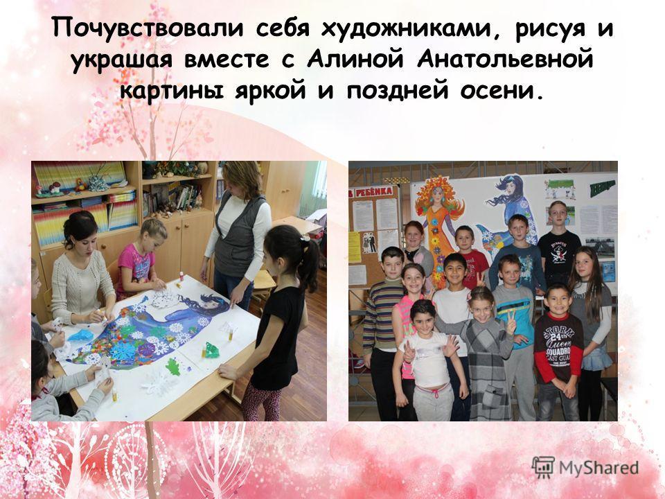 Почувствовали себя художниками, рисуя и украшая вместе с Алиной Анатольевной картины яркой и поздней осени.
