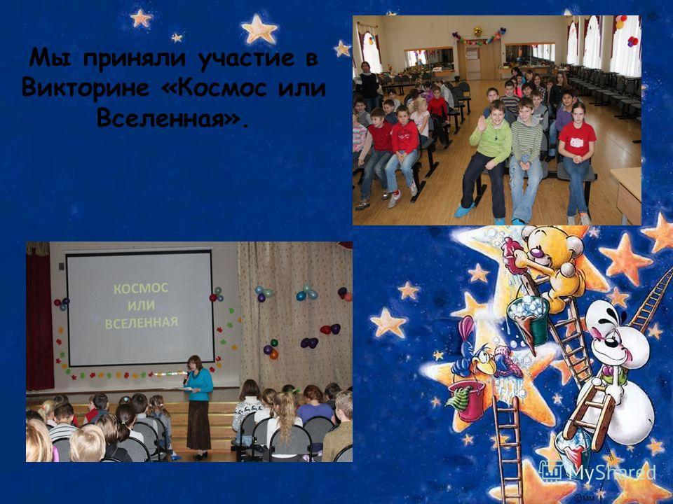 Мы приняли участие в Викторине «Космос или Вселенная».