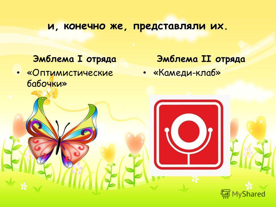 и, конечно же, представляли их. Эмблема I отряда «Оптимистические бабочки» «Камеди-клаб» Эмблема II отряда