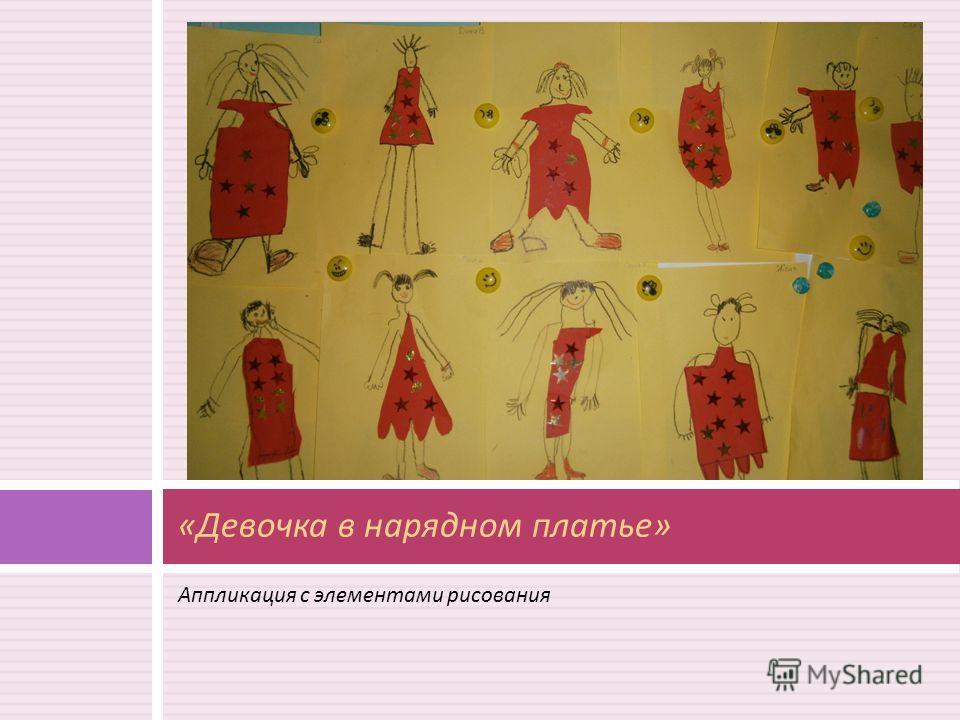 Аппликация с элементами рисования « Девочка в нарядном платье »