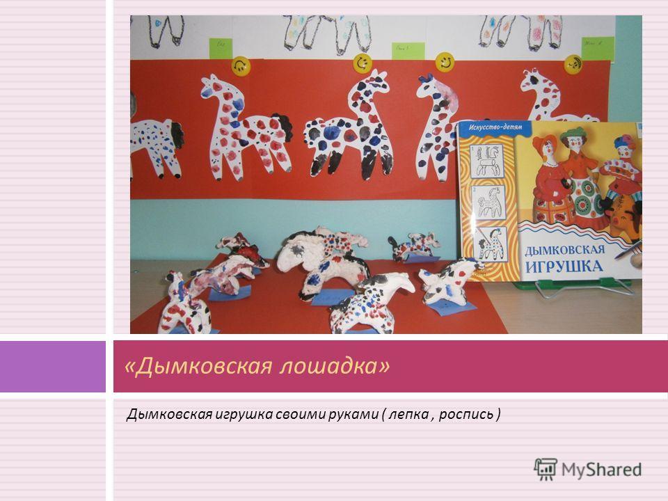 Дымковская игрушка своими руками ( лепка, роспись ) « Дымковская лошадка »