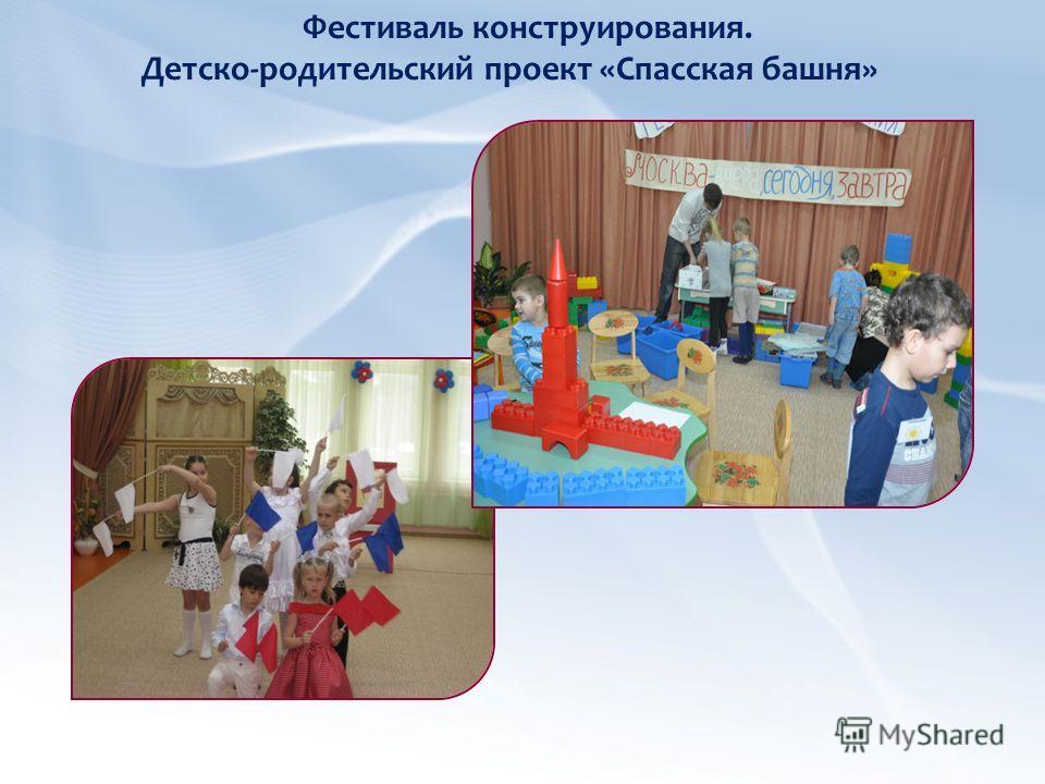 Фестиваль конструирования. Детско-родительский проект «Спасская башня»
