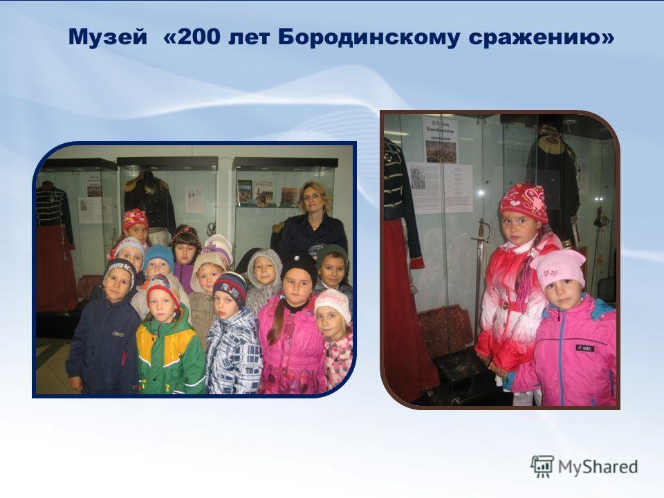 Музей «200 лет Бородинскому сражению»