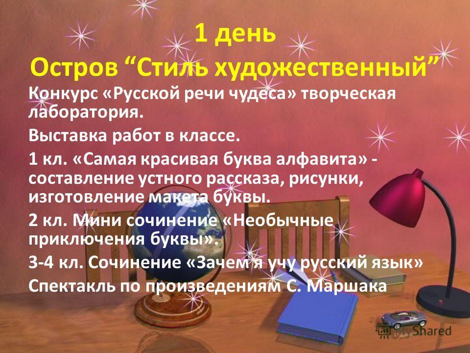 Конкурс я изучаю русский язык