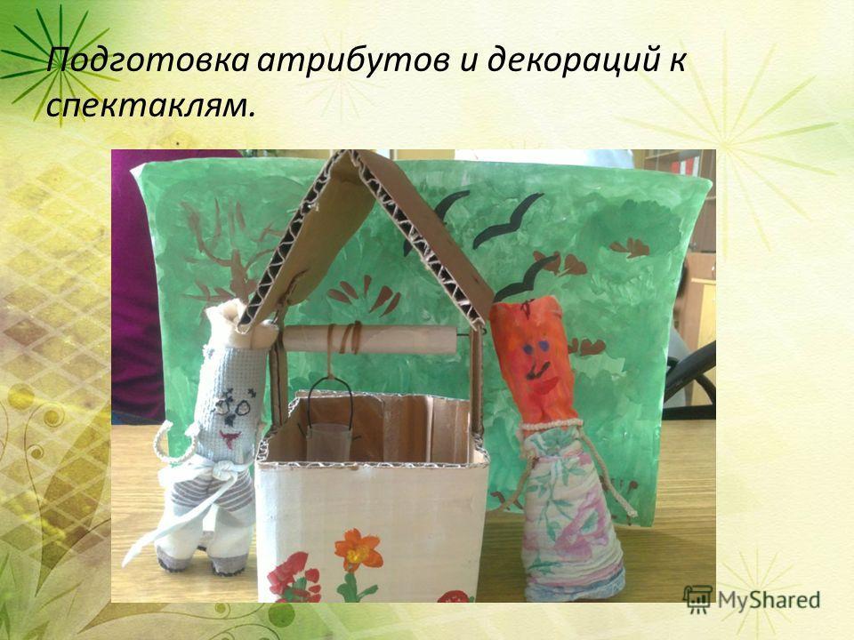 Подготовка атрибутов и декораций к спектаклям.