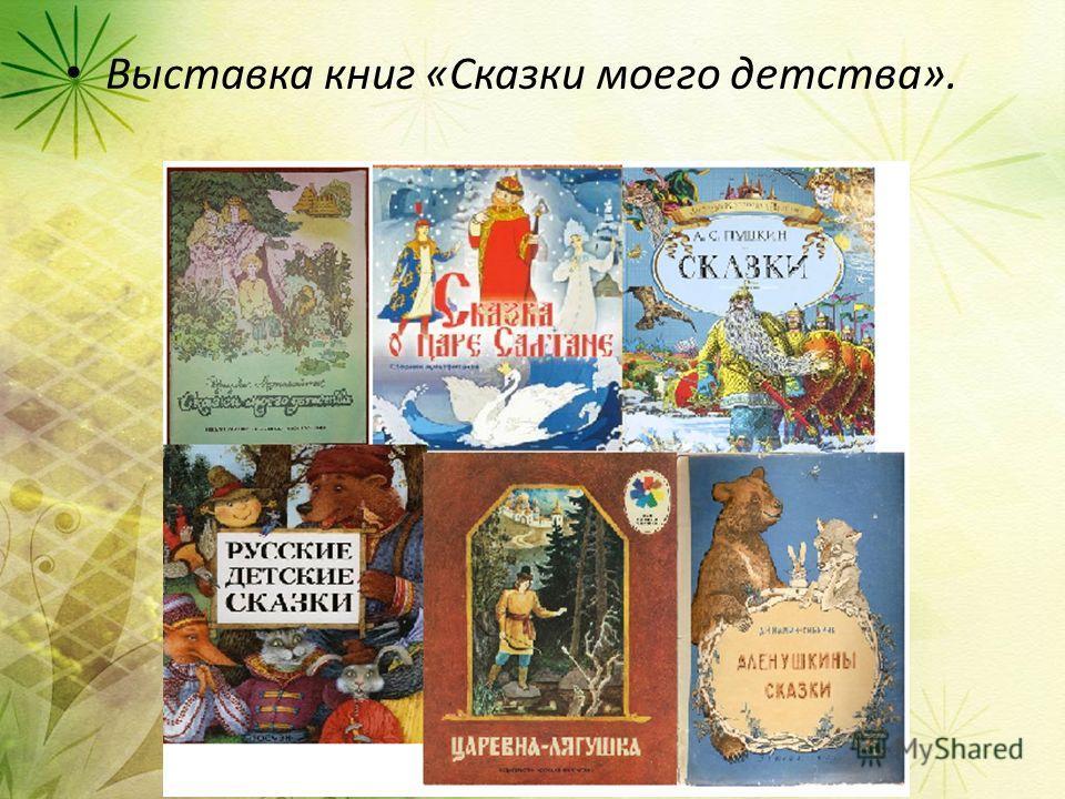 Выставка книг «Сказки моего детства».
