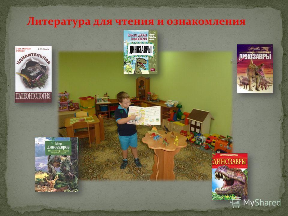 Литература для чтения и ознакомления