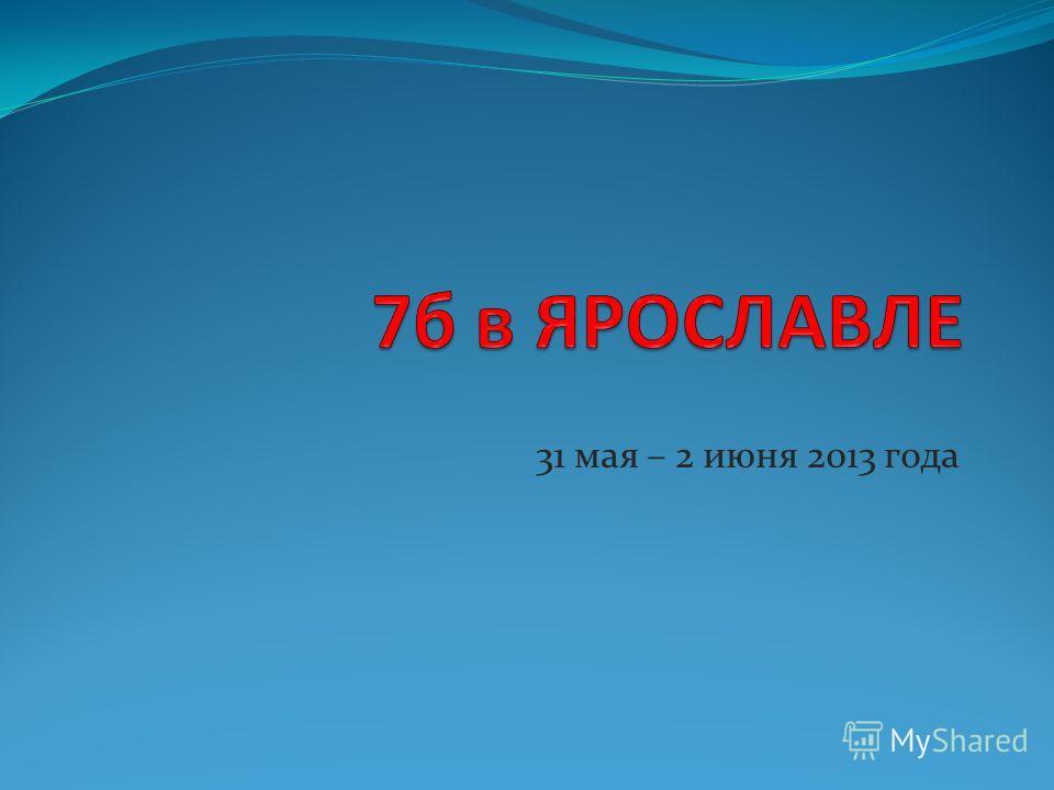 31 мая – 2 июня 2013 года