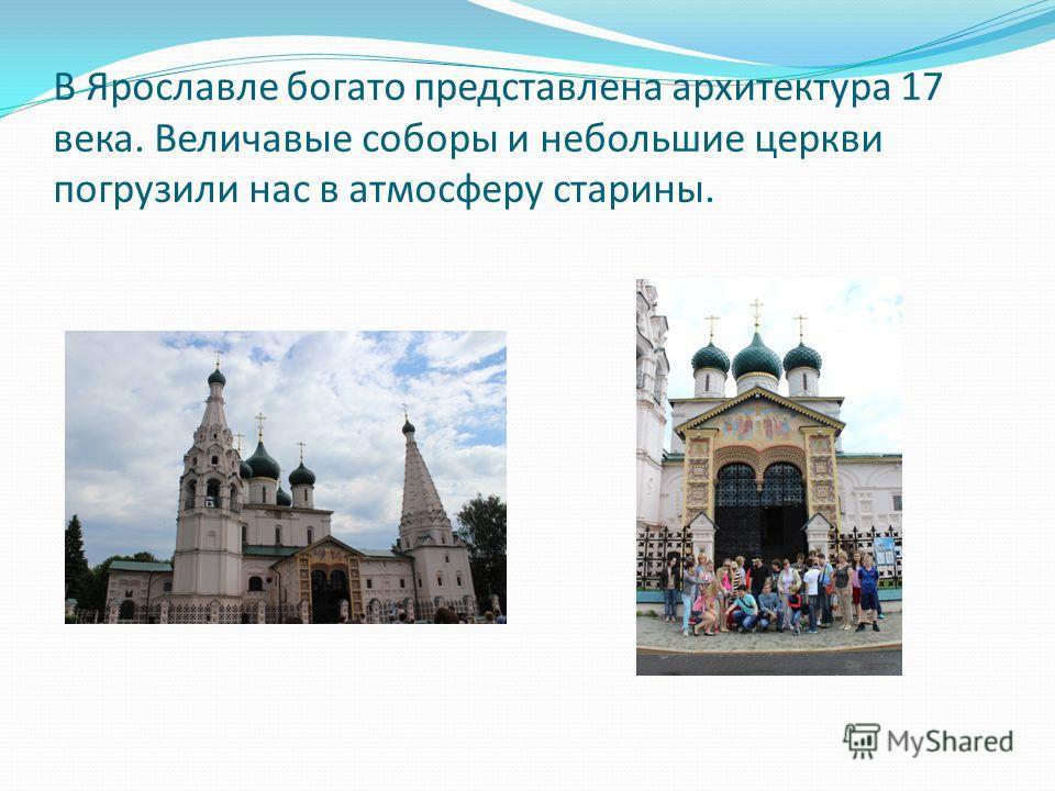 В Ярославле богато представлена архитектура 17 века. Величавые соборы и небольшие церкви погрузили нас в атмосферу старины.