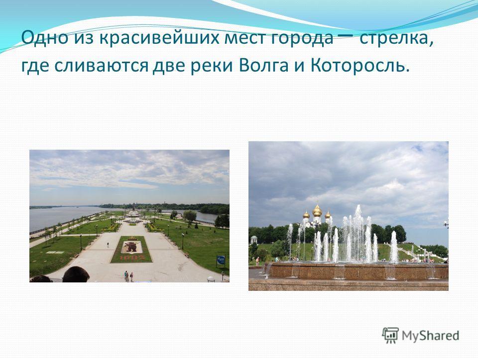 Одно из красивейших мест города – стрелка, где сливаются две реки Волга и Которосль.
