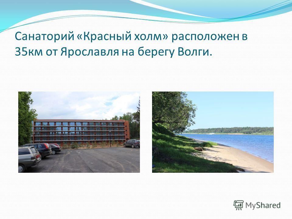 Санаторий «Красный холм» расположен в 35км от Ярославля на берегу Волги.