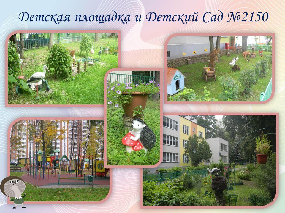Детская площадка и Детский Сад 2150