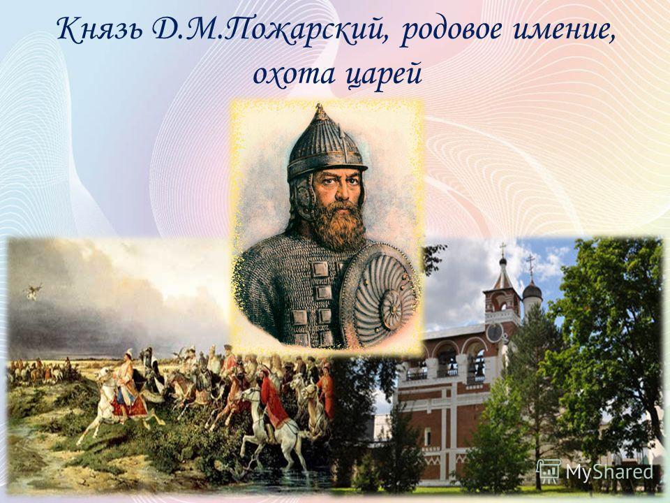 Князь Д.М.Пожарский, родовое имение, охота царей