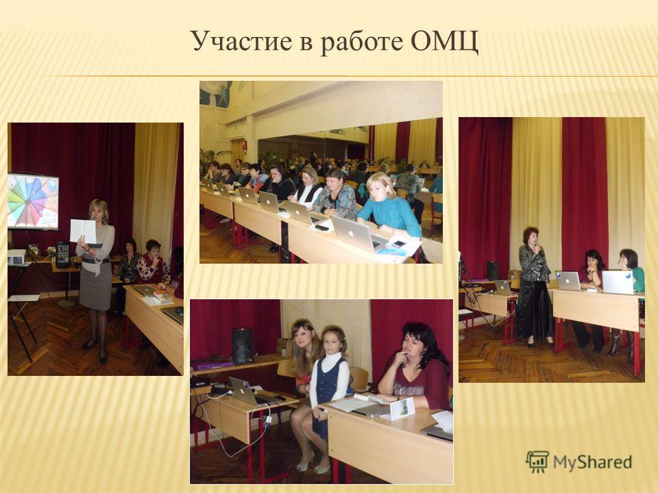 Участие в работе ОМЦ