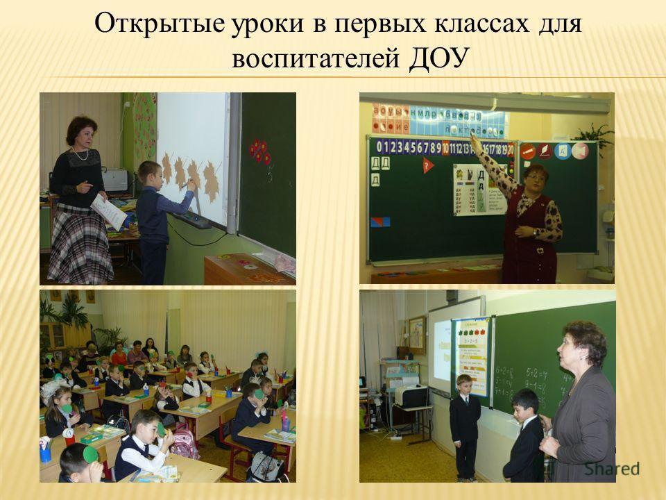 Открытые уроки в первых классах для воспитателей ДОУ