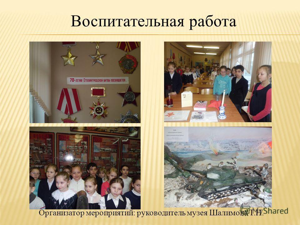Воспитательная работа Организатор мероприятий: руководитель музея Шалимова Т.Н.