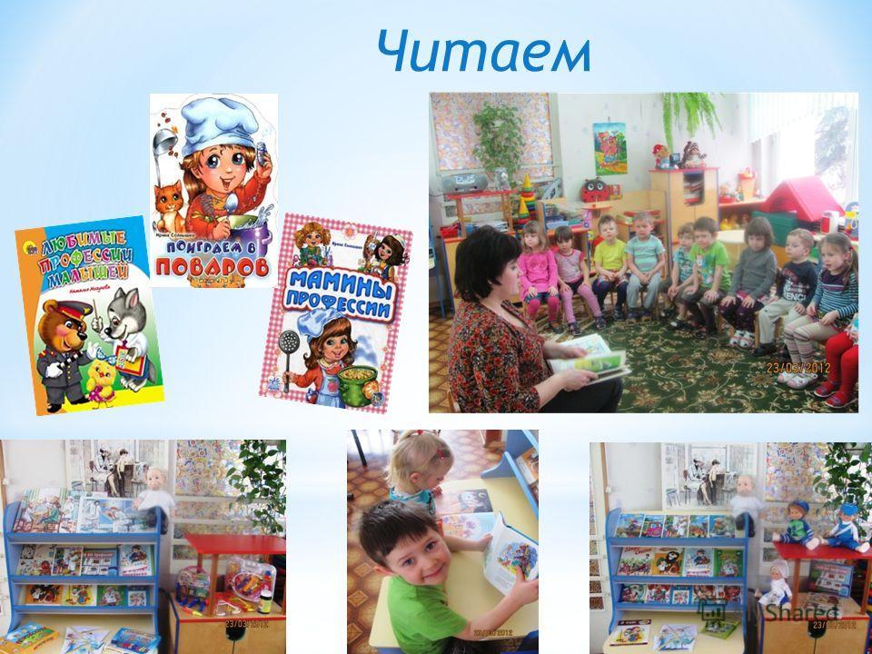Знакомимся с профессиями в детском саду