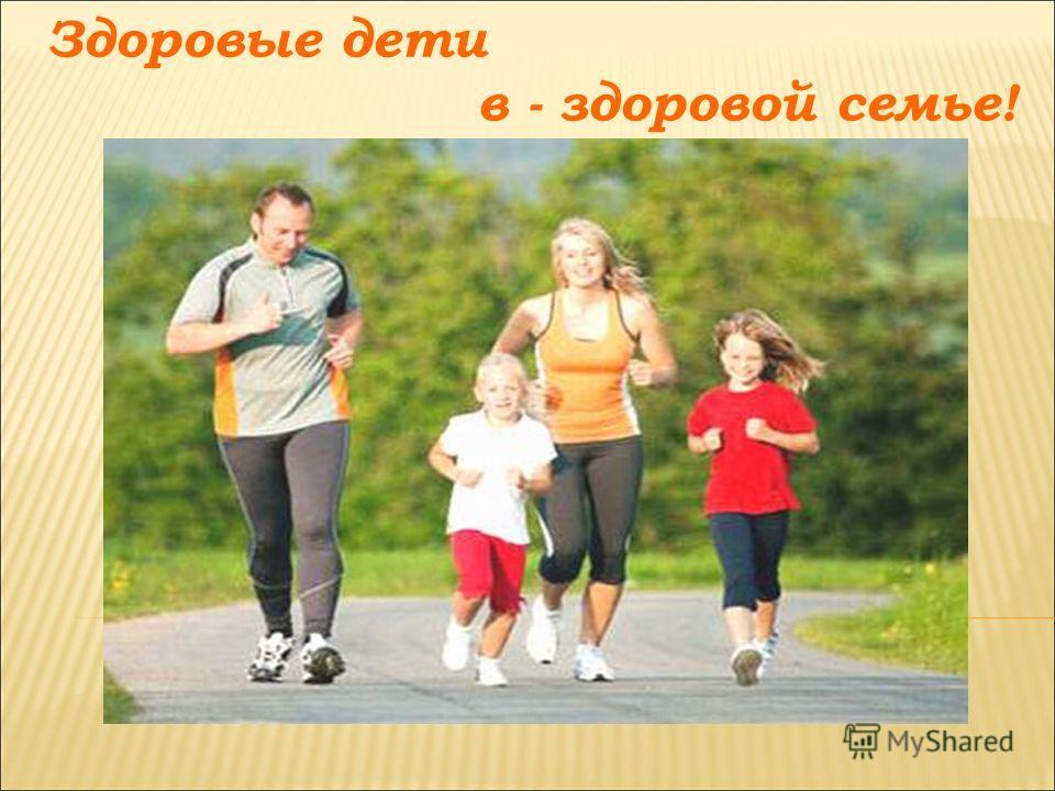 фото на тему здоровая семья