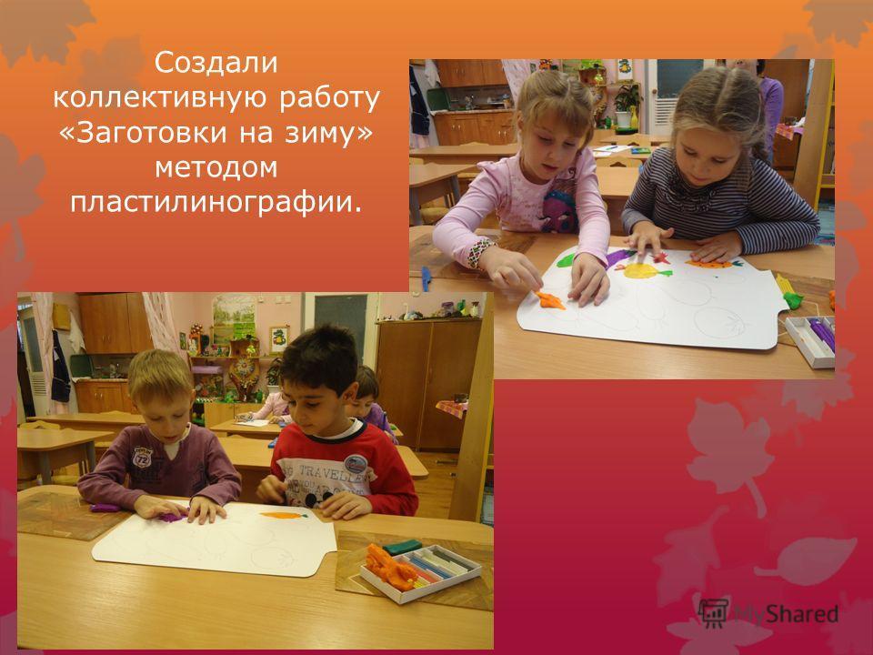 Создали коллективную работу «Заготовки на зиму» методом пластилинографии.