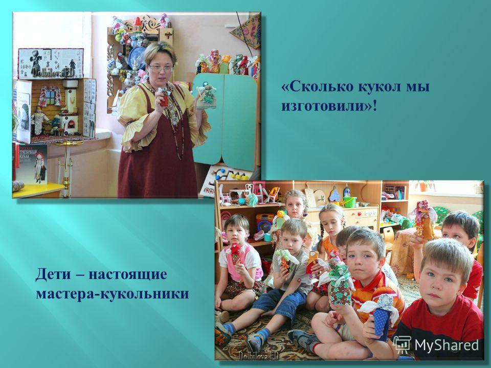 Дети – настоящие мастера - кукольники « Сколько кукол мы изготовили »!