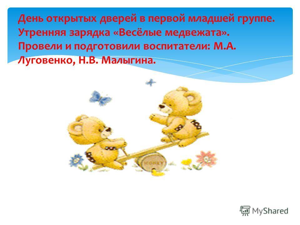 День открытых дверей в первой младшей группе. Утренняя зарядка «Весёлые медвежата». Провели и подготовили воспитатели: М.А. Луговенко, Н.В. Малыгина.
