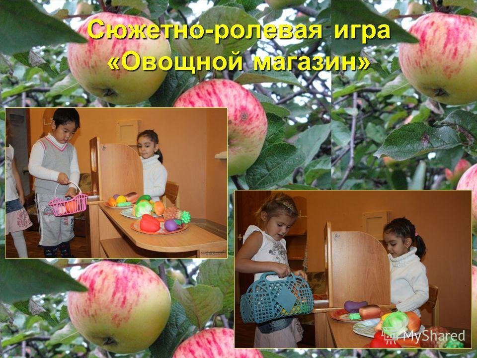 Сюжетно-ролевая игра «Овощной магазин»